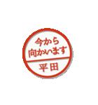 大人のはんこ(平田さん用)(個別スタンプ:15)