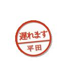 大人のはんこ(平田さん用)(個別スタンプ:16)