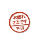 大人のはんこ(平田さん用)(個別スタンプ:17)