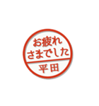 大人のはんこ(平田さん用)(個別スタンプ:18)