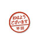 大人のはんこ(平田さん用)(個別スタンプ:19)