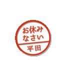 大人のはんこ(平田さん用)(個別スタンプ:20)