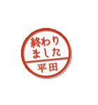 大人のはんこ(平田さん用)(個別スタンプ:21)