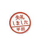 大人のはんこ(平田さん用)(個別スタンプ:22)