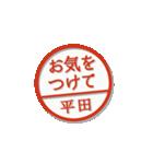 大人のはんこ(平田さん用)(個別スタンプ:24)