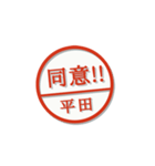 大人のはんこ(平田さん用)(個別スタンプ:25)