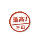 大人のはんこ(平田さん用)(個別スタンプ:29)