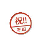 大人のはんこ(平田さん用)(個別スタンプ:30)