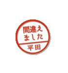 大人のはんこ(平田さん用)(個別スタンプ:32)