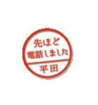 大人のはんこ(平田さん用)(個別スタンプ:35)