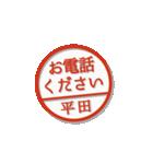 大人のはんこ(平田さん用)(個別スタンプ:36)