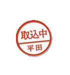 大人のはんこ(平田さん用)(個別スタンプ:37)
