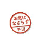 大人のはんこ(平田さん用)(個別スタンプ:39)