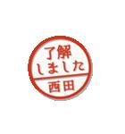 大人のはんこ(西田さん用)(個別スタンプ:1)