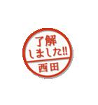 大人のはんこ(西田さん用)(個別スタンプ:2)