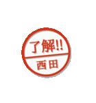 大人のはんこ(西田さん用)(個別スタンプ:4)