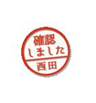 大人のはんこ(西田さん用)(個別スタンプ:5)