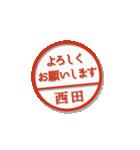 大人のはんこ(西田さん用)(個別スタンプ:7)