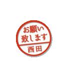 大人のはんこ(西田さん用)(個別スタンプ:8)