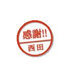 大人のはんこ(西田さん用)(個別スタンプ:9)