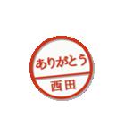 大人のはんこ(西田さん用)(個別スタンプ:10)
