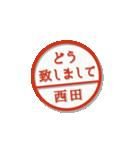 大人のはんこ(西田さん用)(個別スタンプ:12)
