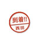 大人のはんこ(西田さん用)(個別スタンプ:13)