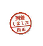 大人のはんこ(西田さん用)(個別スタンプ:14)