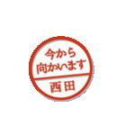 大人のはんこ(西田さん用)(個別スタンプ:15)