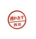 大人のはんこ(西田さん用)(個別スタンプ:16)