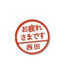 大人のはんこ(西田さん用)(個別スタンプ:17)
