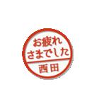 大人のはんこ(西田さん用)(個別スタンプ:18)