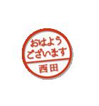 大人のはんこ(西田さん用)(個別スタンプ:19)