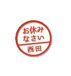 大人のはんこ(西田さん用)(個別スタンプ:20)