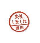 大人のはんこ(西田さん用)(個別スタンプ:22)