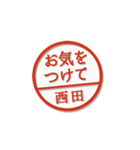 大人のはんこ(西田さん用)(個別スタンプ:24)