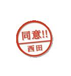 大人のはんこ(西田さん用)(個別スタンプ:25)