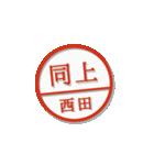 大人のはんこ(西田さん用)(個別スタンプ:26)