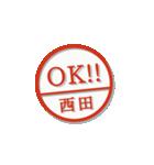 大人のはんこ(西田さん用)(個別スタンプ:27)