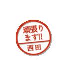 大人のはんこ(西田さん用)(個別スタンプ:28)