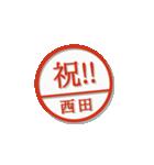 大人のはんこ(西田さん用)(個別スタンプ:30)