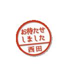 大人のはんこ(西田さん用)(個別スタンプ:31)