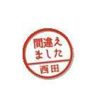 大人のはんこ(西田さん用)(個別スタンプ:32)
