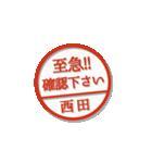 大人のはんこ(西田さん用)(個別スタンプ:33)
