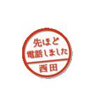 大人のはんこ(西田さん用)(個別スタンプ:35)