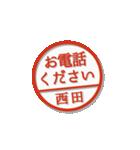 大人のはんこ(西田さん用)(個別スタンプ:36)