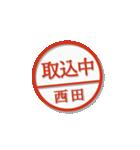 大人のはんこ(西田さん用)(個別スタンプ:37)