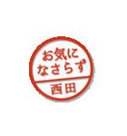 大人のはんこ(西田さん用)(個別スタンプ:39)