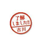 大人のはんこ(古川さん用)(個別スタンプ:2)