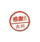 大人のはんこ(古川さん用)(個別スタンプ:9)